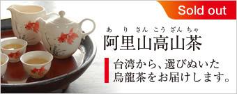 「阿里山高山茶(ありさんこうざんちゃ)」台湾から、選びぬいた烏龍茶をお届けします。