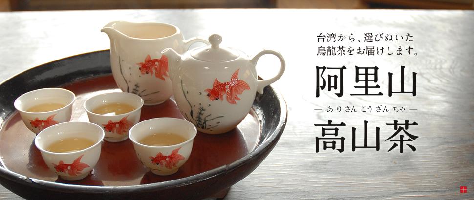 台湾から、選びぬいた烏龍茶をお届けします。阿里山高山茶-ありさんこうざんちゃ-